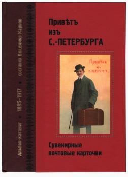 Привет из Петербурга. Каталог сувенирных почтовых карточек