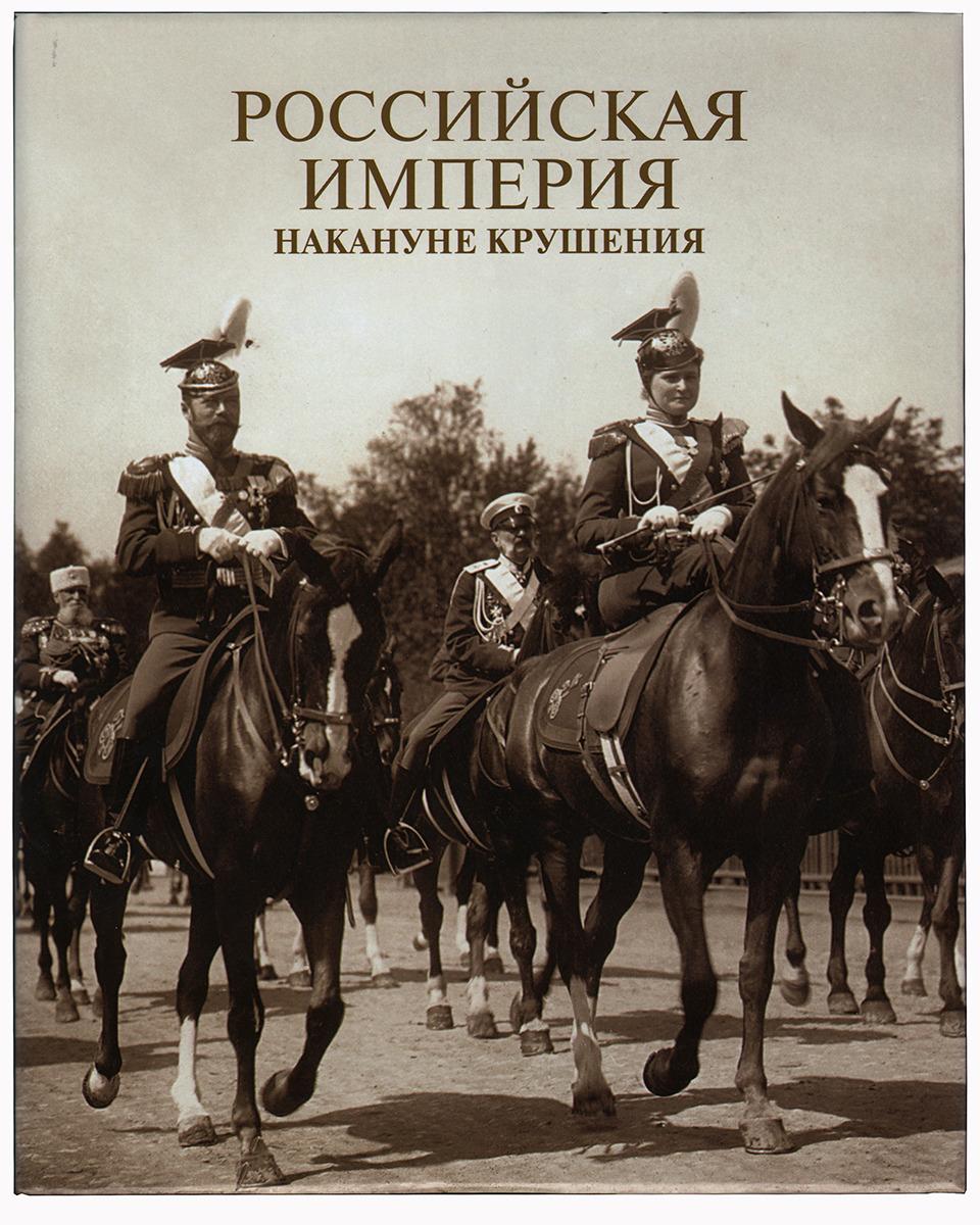 Российская империя накануне крушения. Альбом