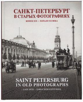 Санкт-Петербург в старых фотографиях Конец XIX — начало XX века. Альбом.
