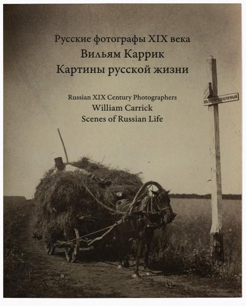 Вильям Каррик. Картины русской жизни