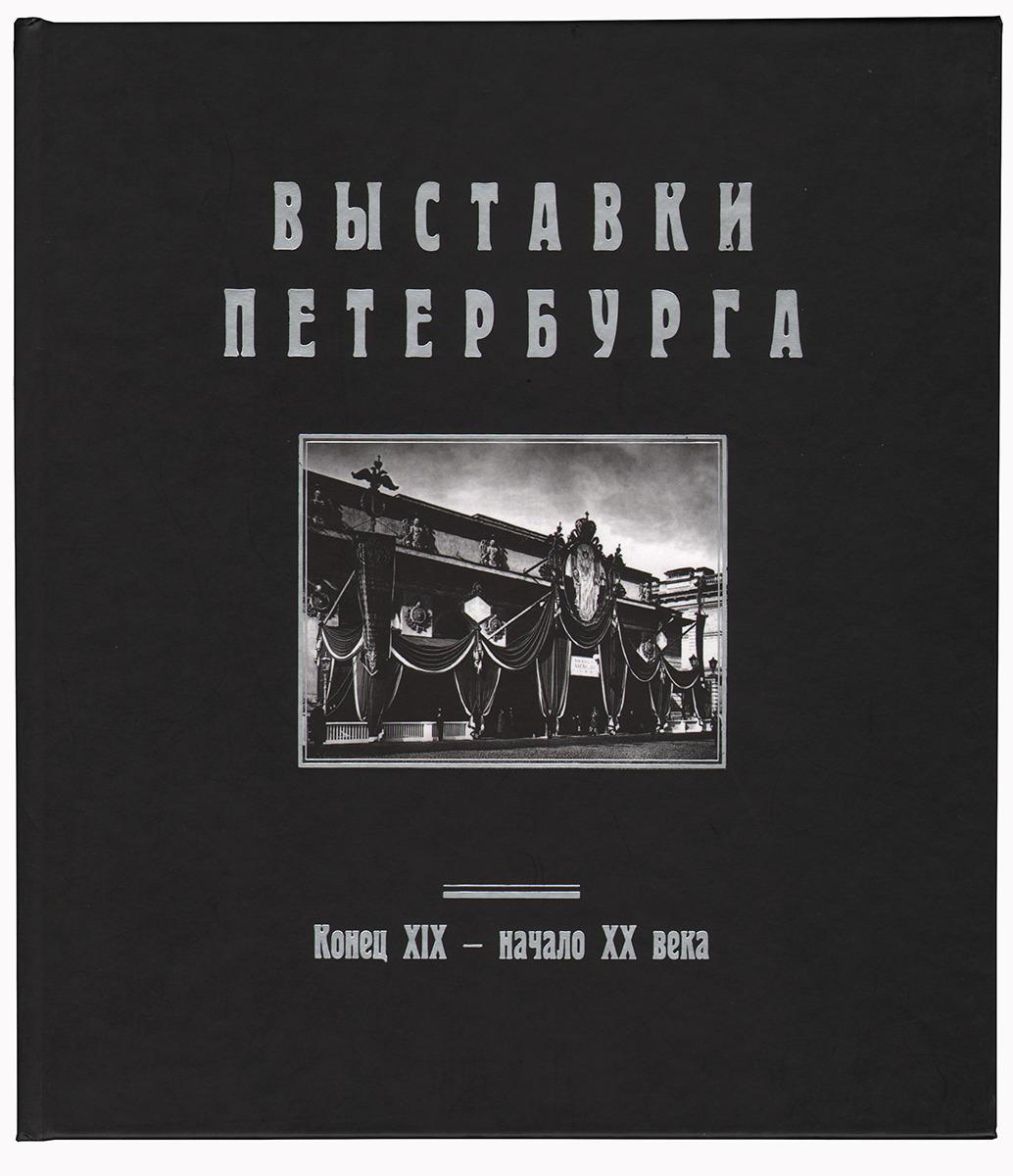 Выставки Петербурга. Альбом