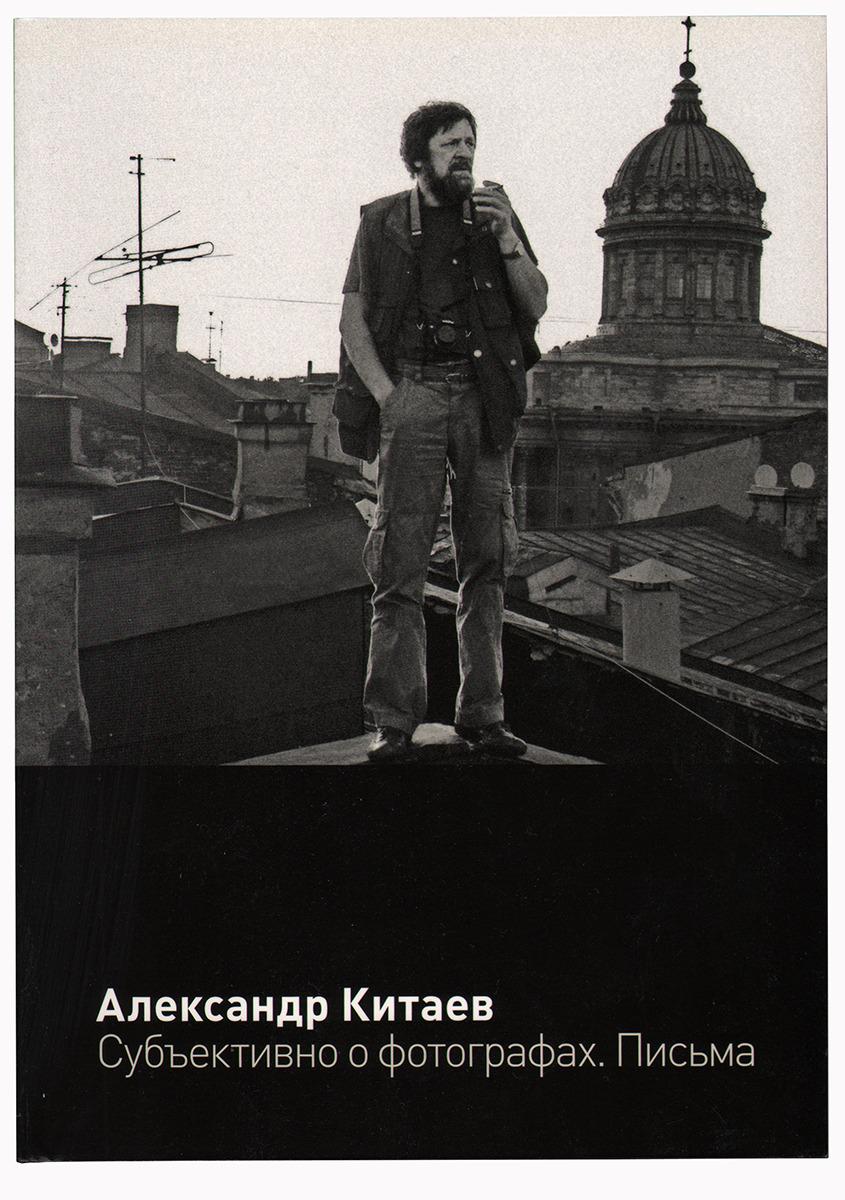Александр Китаев. Субъективно о фотографах. Письма.