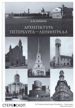 Б.М. Кириков.Архитектура Петербурга — Ленинграда.