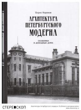 Архитектура петербургского модерна. Особняки и доходные дома.