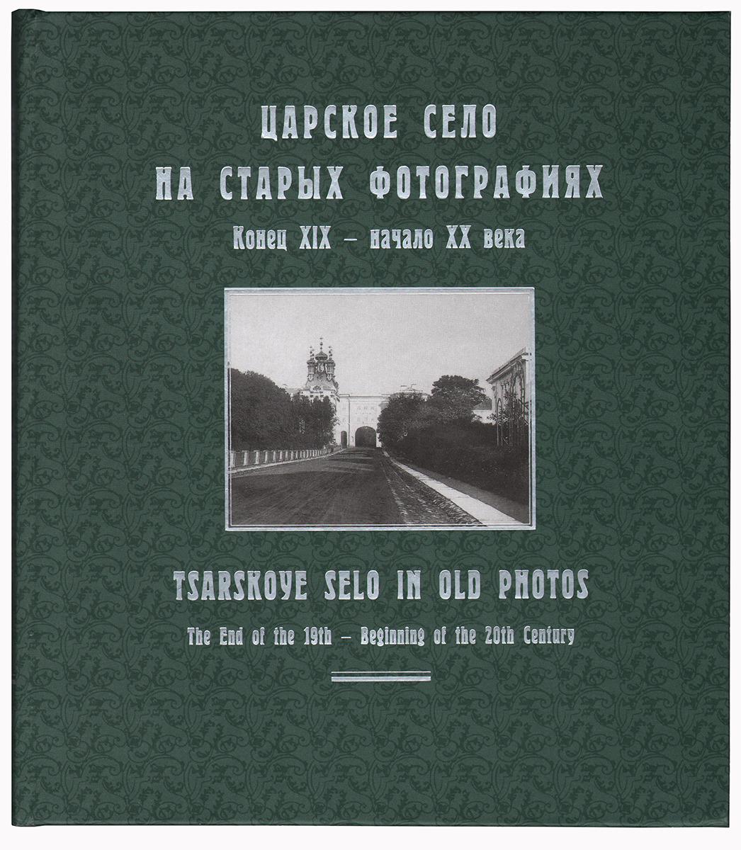 Царское село в старых фотографиях. Конец XIX – начало XX века