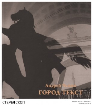 Андрей Чежин. Город-текст