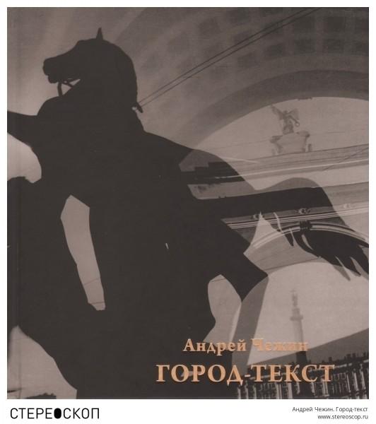 А. Чежин. Город-текст