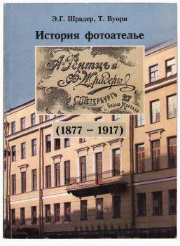 История фотоателье «А.Ренц и Ф.Шрадер»