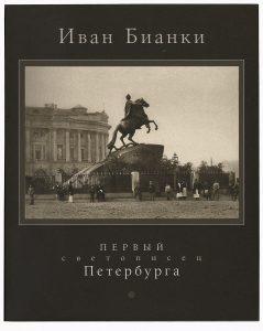 Иван Бианки - первый светописец Петербурга.