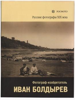 Иван Болдырев фотограф-изобретатель
