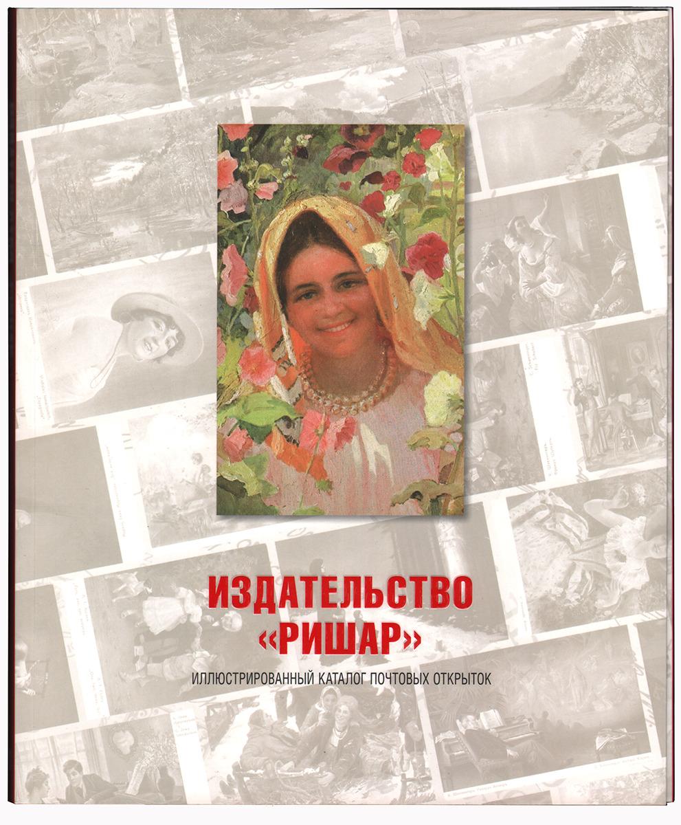 Издательство «Ришар». Иллюстрированный каталог