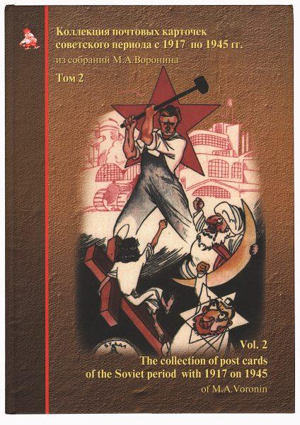 Каталог почтовых карточек советского периода. Том 2