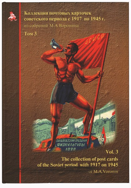 Каталог почтовых карточек советского периода. Том 3.