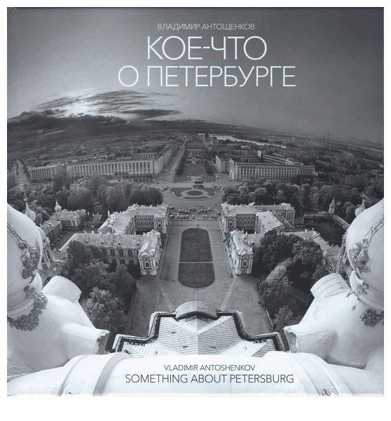 Кое-что о Петербурге