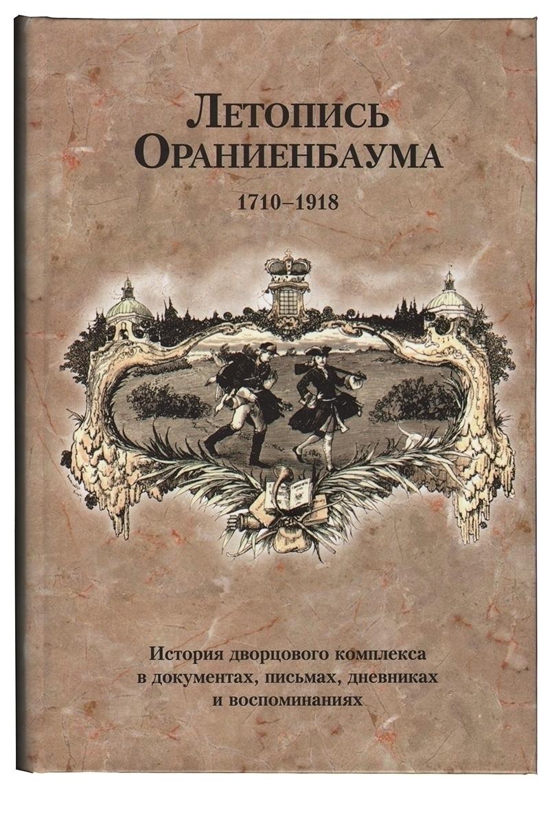 """М.А. Павлова """"Летопись Ораниенбаума"""""""