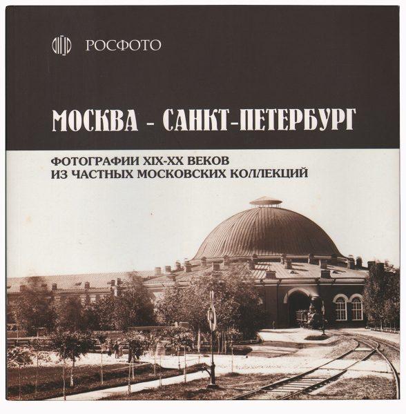 Москва - Санкт-Петербург. Фотографии из частных коллекций