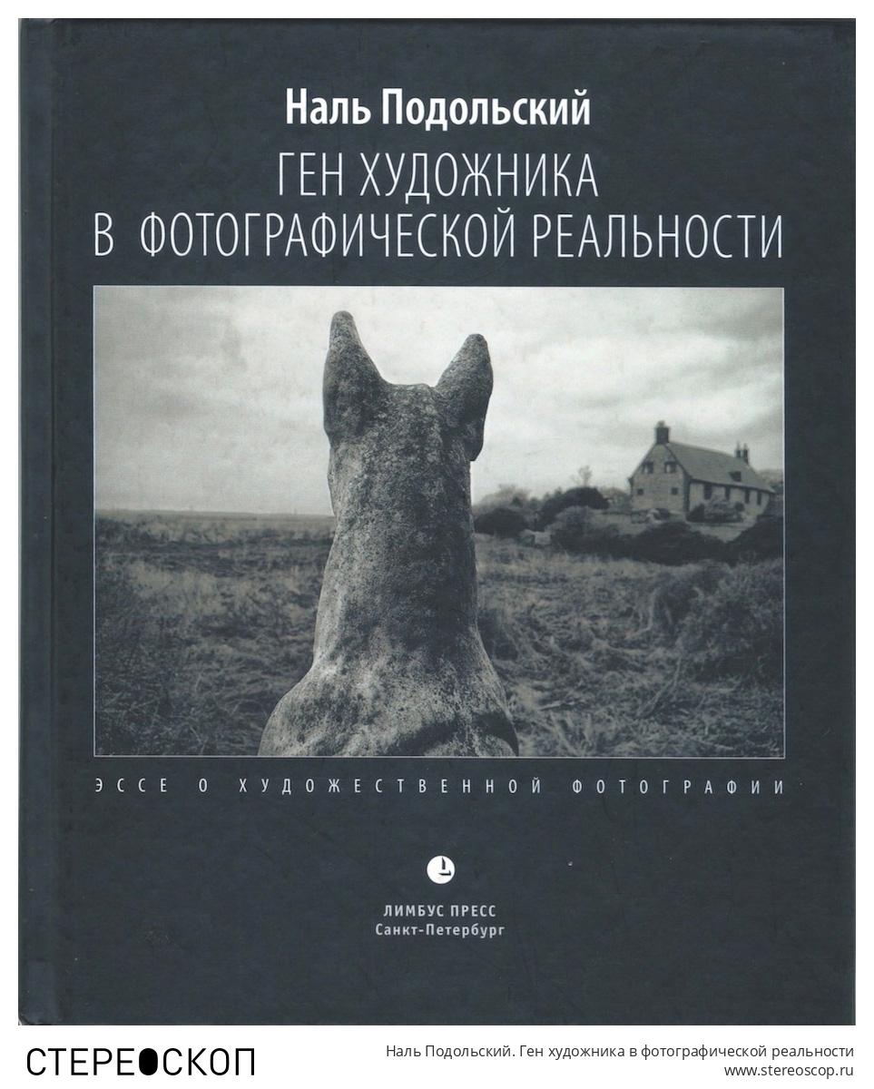 Наль Подольский. Ген художника в фотографической реальности