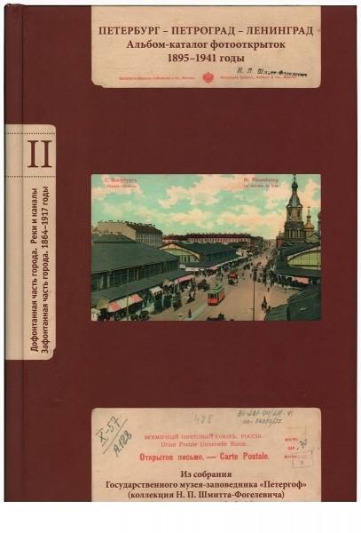 Петербург-Петроград-Ленинград. Каталог фотооткрыток. Том 2
