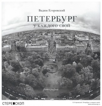В. Егоровский. Петербург у каждого свой.