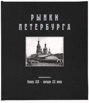 Рынки Петербурга
