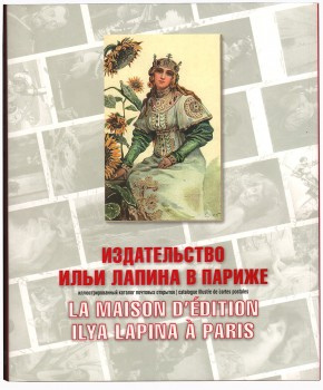 С.С. Соломко и И.С. Лапин. Иллюстрированный каталог
