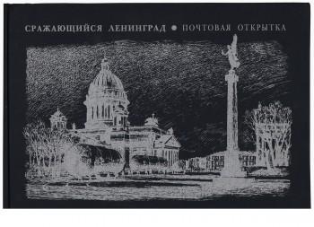 Сражающийся Ленинград. Почтовая открытка
