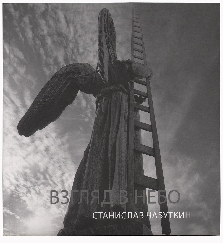 Станислав Чабуткин. Взгляд в небо.