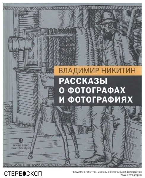 Владимир Никитин. Рассказы о фотографах и фотографиях