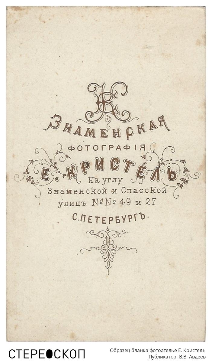 Образец бланка фотоателье Е. Кристель