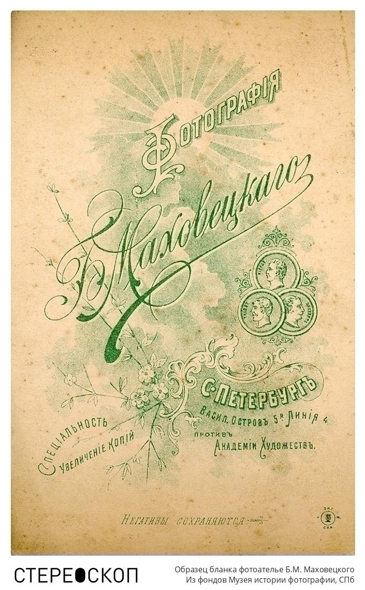 Образец бланка фотоателье Б.М. Маховецкого