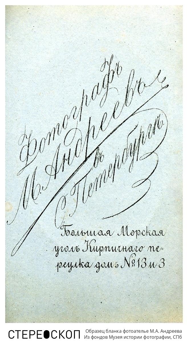 Образец бланка фотоателье М.А. Андреева