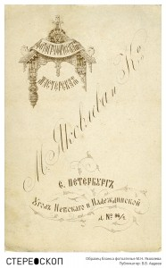 Образец бланка фотоателье М.Н. Яковлева