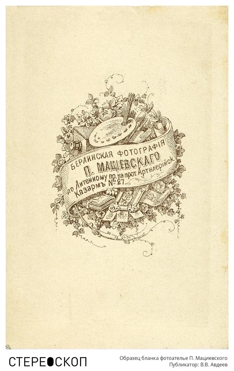 Образец бланка фотоателье П. Мациевского