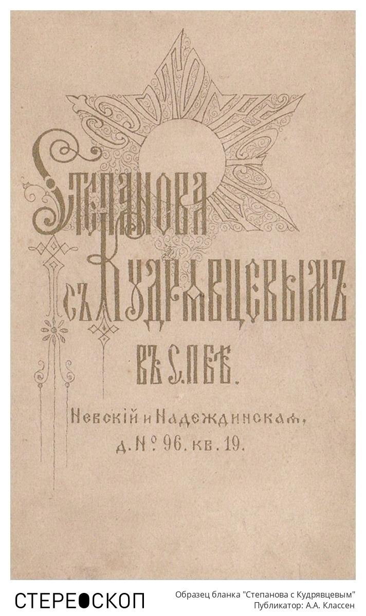 """Образец бланка """"Степанова с Кудрявцевым"""""""