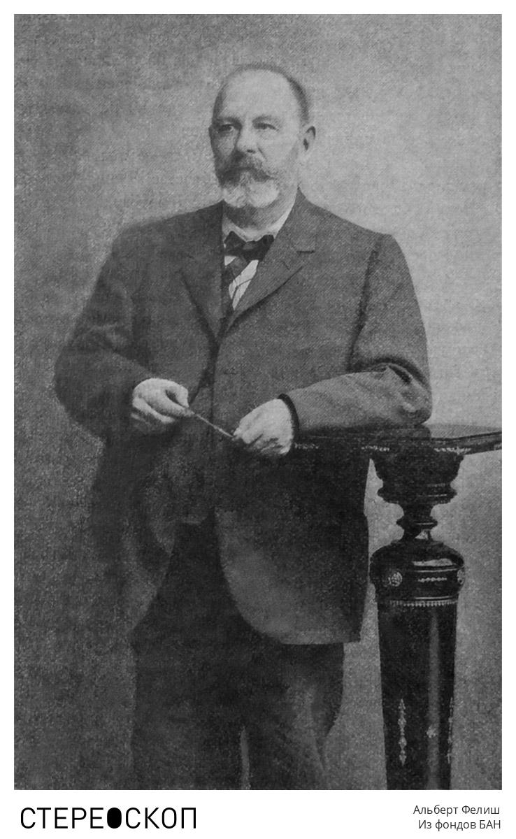 Альберт Фелиш