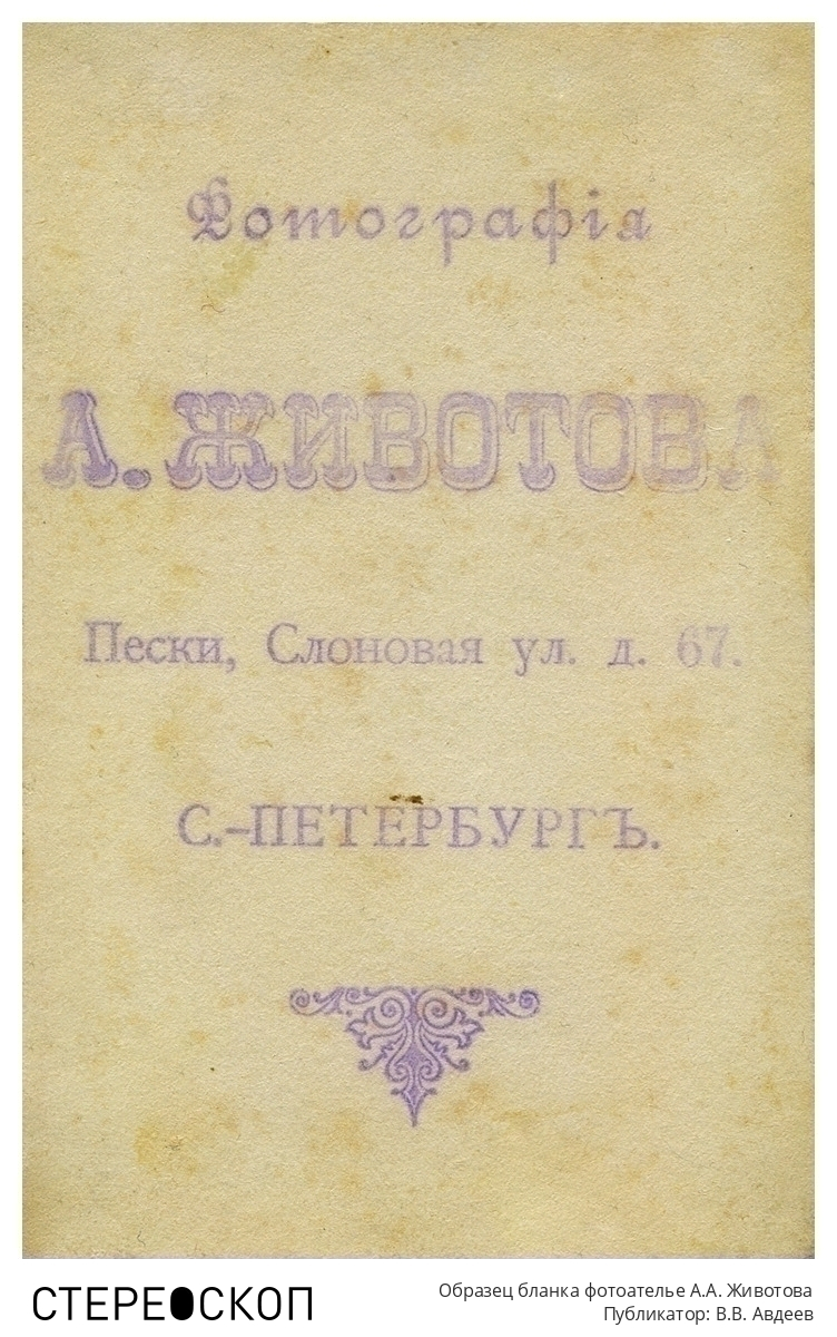 Образец бланка фотоателье А.А. Животова