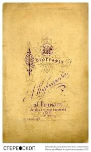 Образец бланка фотоателье А.С. Кирьянова