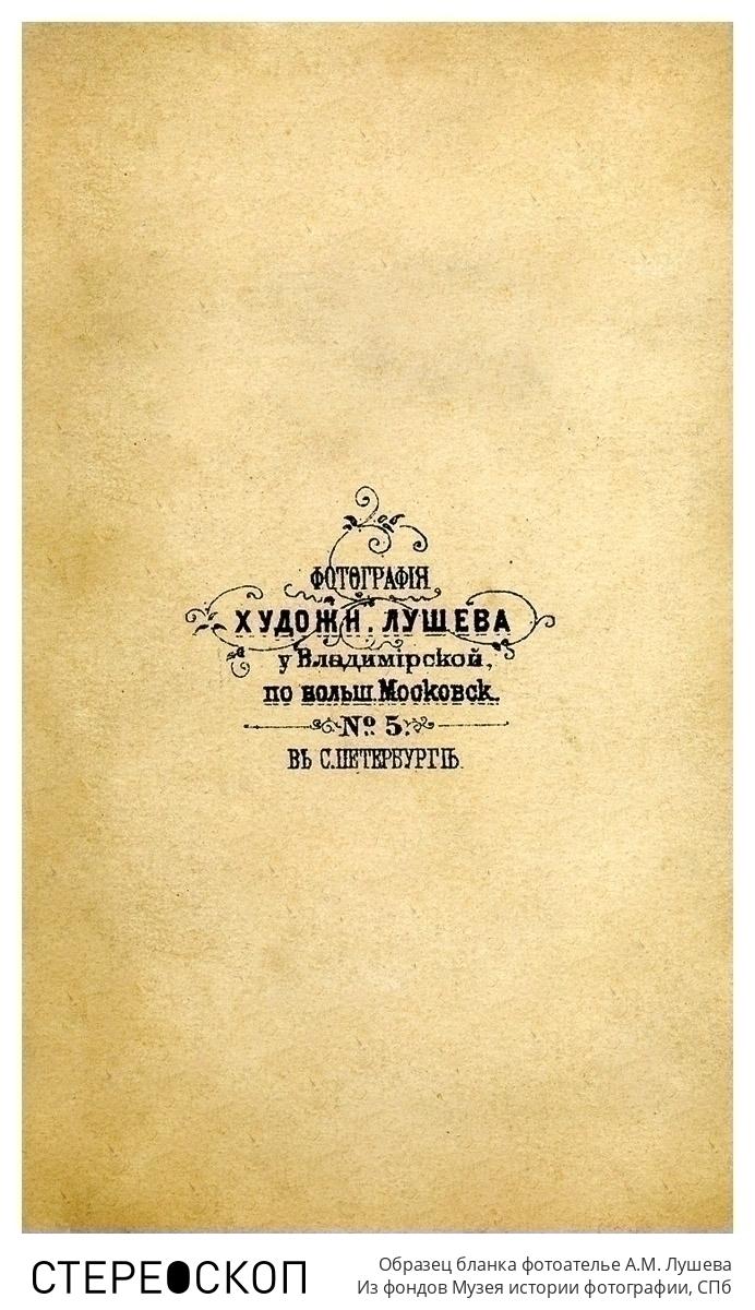 Образец бланка фотоателье А.М. Лушева