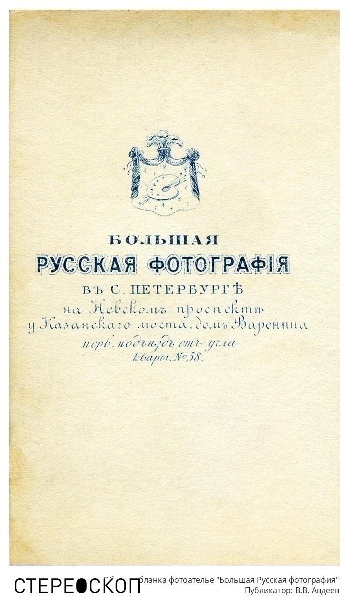 """Образец бланка фотоателье """"Большая Русская фотография"""""""