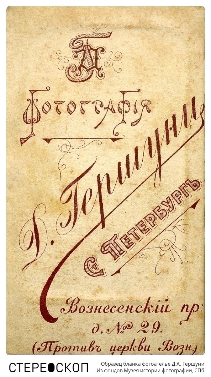 Образец бланка фотоателье Д.А. Гершуни