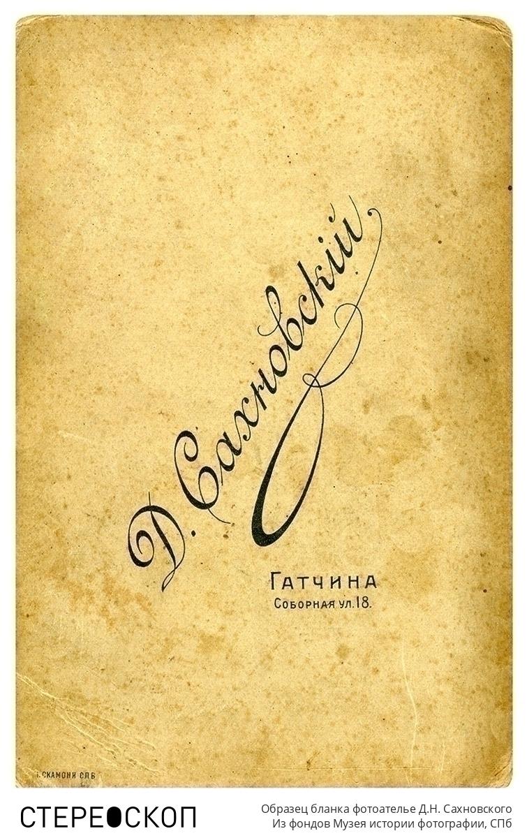 Образец бланка фотоателье Д.Н. Сахновского