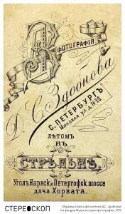 Образец бланка фотоателье Д.С. Здобнова