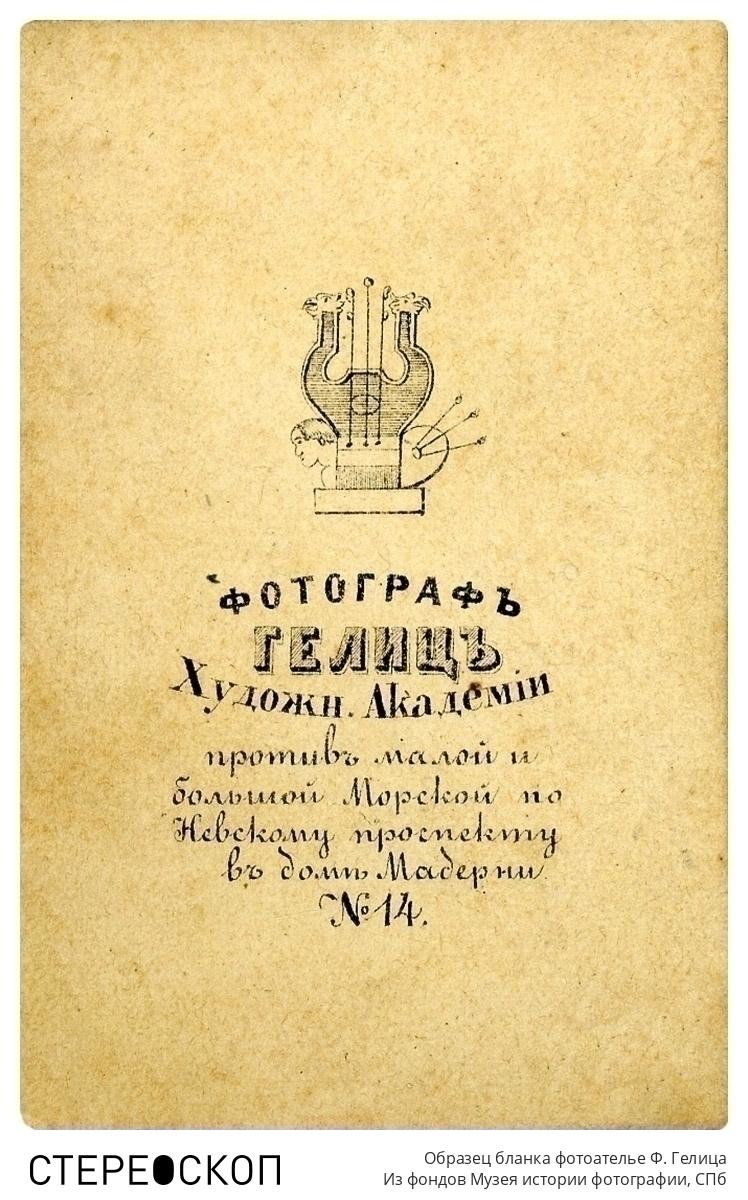 Образец бланка фотоателье Ф. Гелица