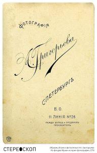 Образец бланка фотоателье А.А. Григорьева