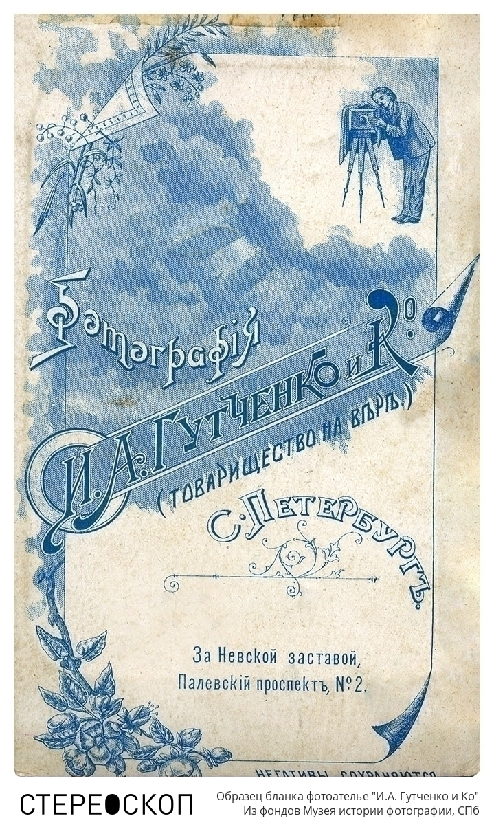 """Образец бланка фотоателье """"И.А. Гутченко и Ко"""""""