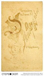 Образец бланка фотоателье И.Н. Досса