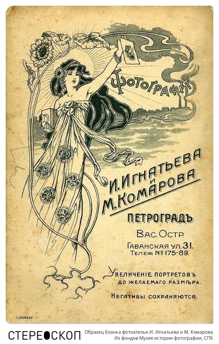 Образец бланка фотоателье И. Игнатьева и М. Комарова