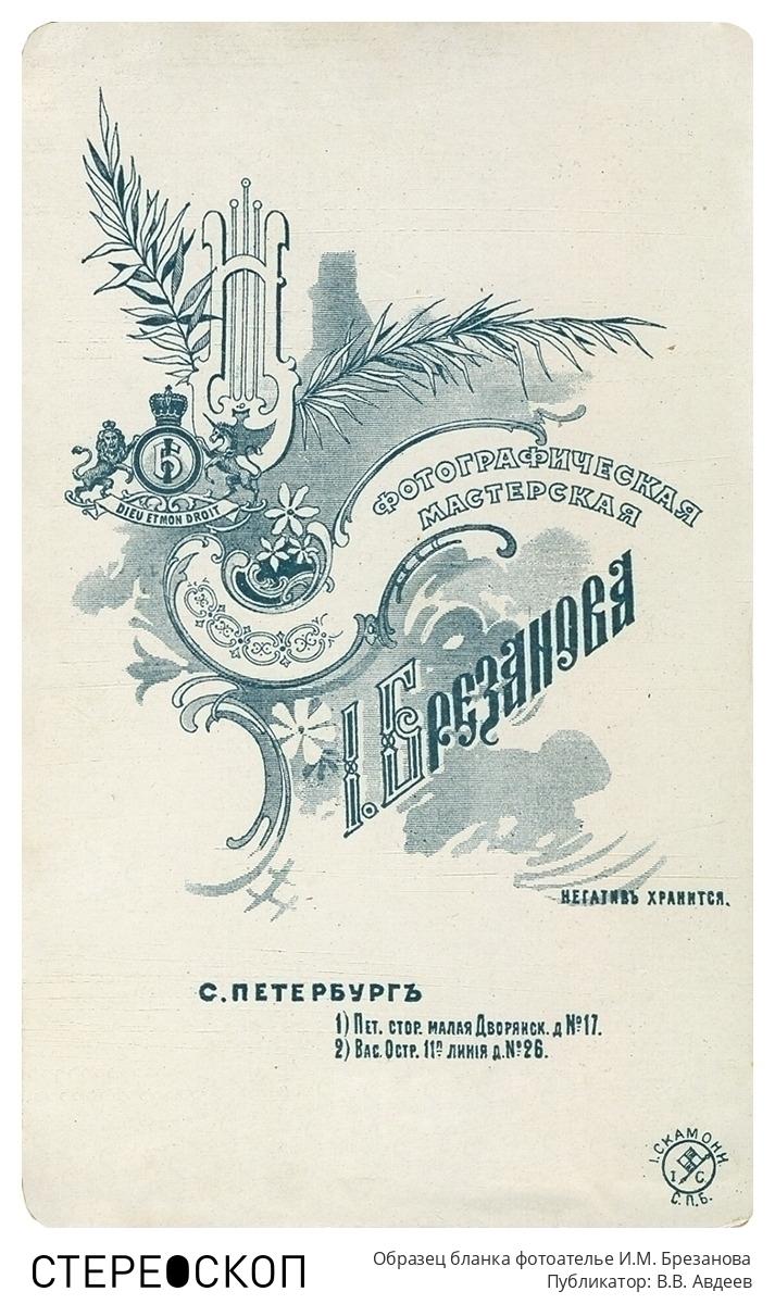 Образец бланка фотоателье И.М. Брезанова