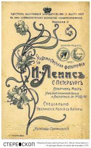 Образец бланка фотоателье И.С. Ленис-Лешневского