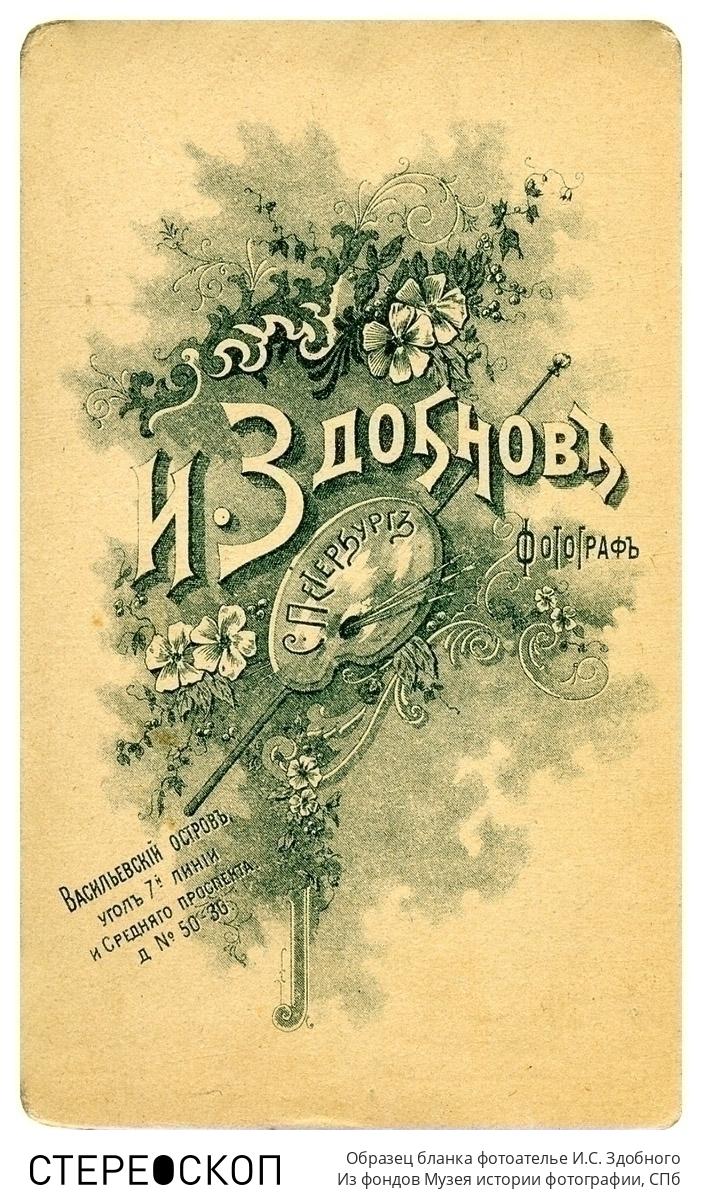 Образец бланка фотоателье И.С. Здобного